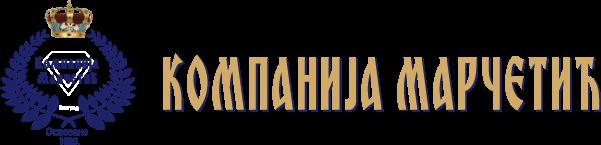 Компанија Марчетић